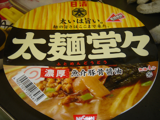 日清「太麺堂々」ラベル