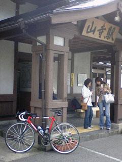 20060610134409山寺駅.jpg