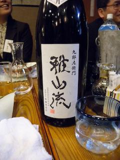 日本酒「雅山流」