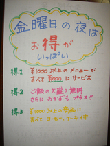 20090723「季分屋」メニュー裏