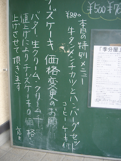 「季分屋」黒板