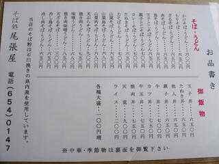 「尾張屋」メニュー2