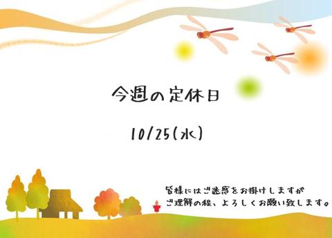 ユニバーサルホーム 岐阜 定休日1