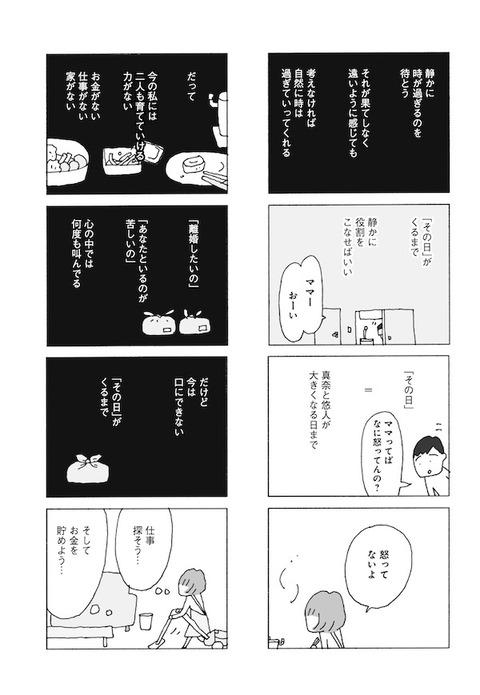 tsuma12-002