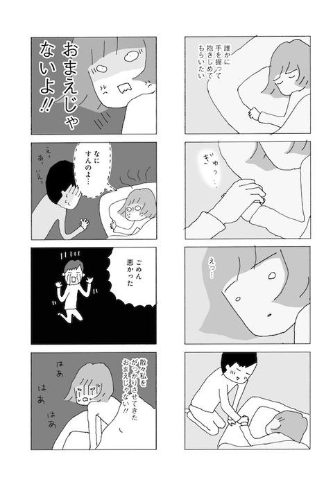 tsuma12-008