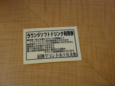 P1580184 (Custom)