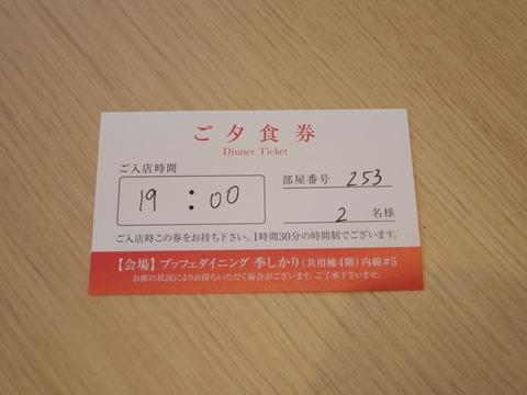 P1730236 (Custom)