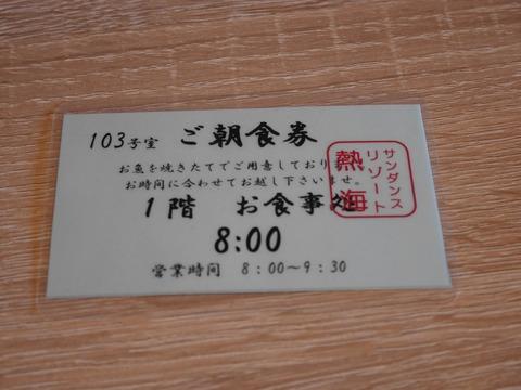 P1480144 (Custom)