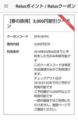 clip_now_20180503_205639
