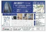 THE ROPPONGI TOKYO_1805号