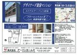 メイプルアーベント赤坂_402号