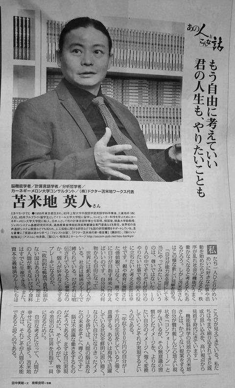 苫米地博士朝日インタビュー