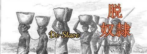 De-Slave