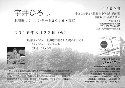 20160322宇井ハーベスト