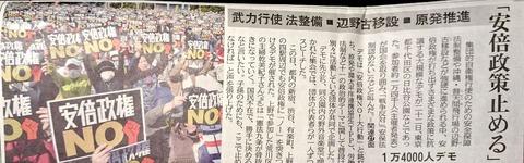 20150323東京新聞_1