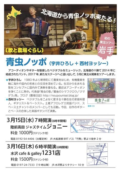 170315_316_iwate_net
