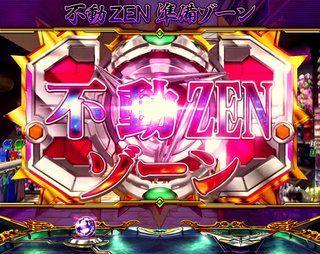 不動ZENゾーン_01
