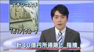 パチンコ大手 40億円の所得隠し指摘(1)