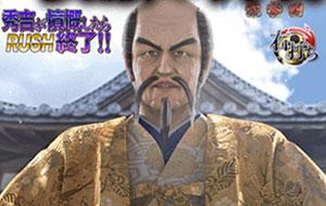 shinhananokeiji2-rush17