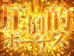 crkaiji4highlow-ensyutsu5