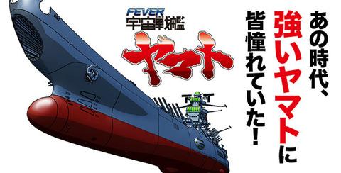 CRフィーバー宇宙戦艦ヤマト