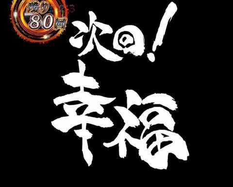 st_jikai2