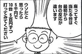谷村ひとしホルコン