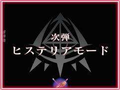 aria-jikaiyokoku