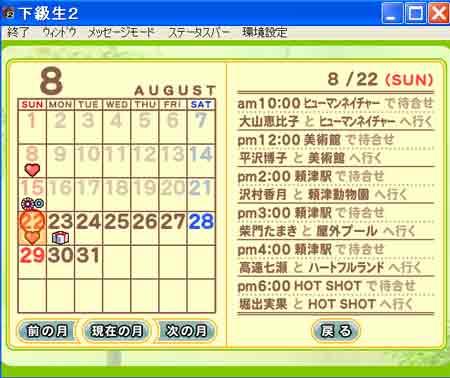 下級生2 スケジュール表