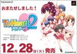 To Heart2発売日決定