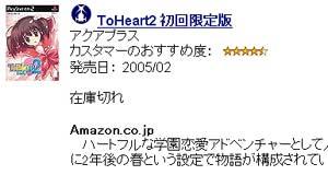 AmazonTO HEART2延期?