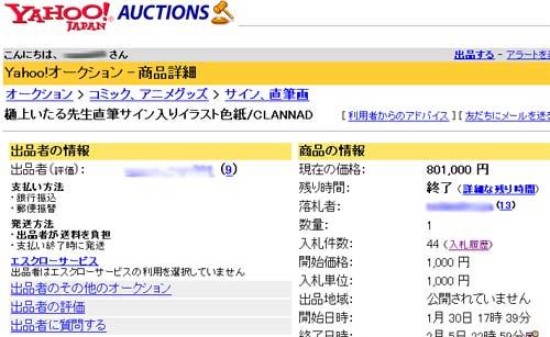 いたる先生 サイン色紙80万円
