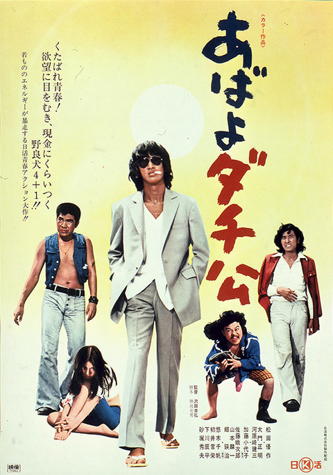 1974abayodachikou_P-thumb-560x797-3555