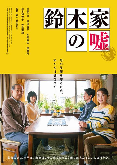 Suzukike_no_Uso-P1
