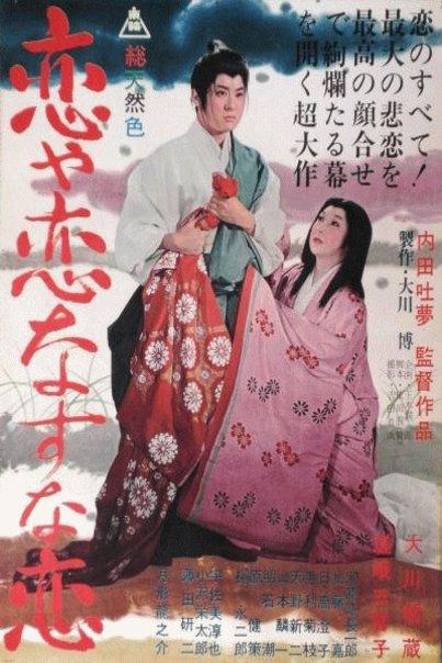 koiya-koi-nasuna-koi-1962-orig-poster