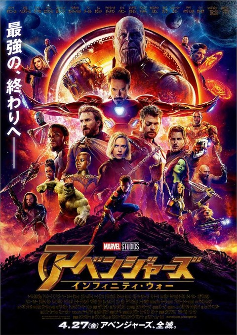 story_avengers-iw_03-e1524828019875