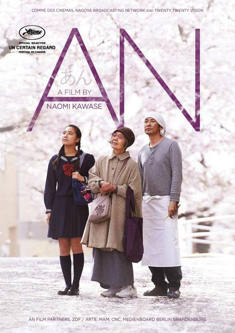 An-2015-Sweet-Red-Bean-Paste-Naomi-Kawase-poster