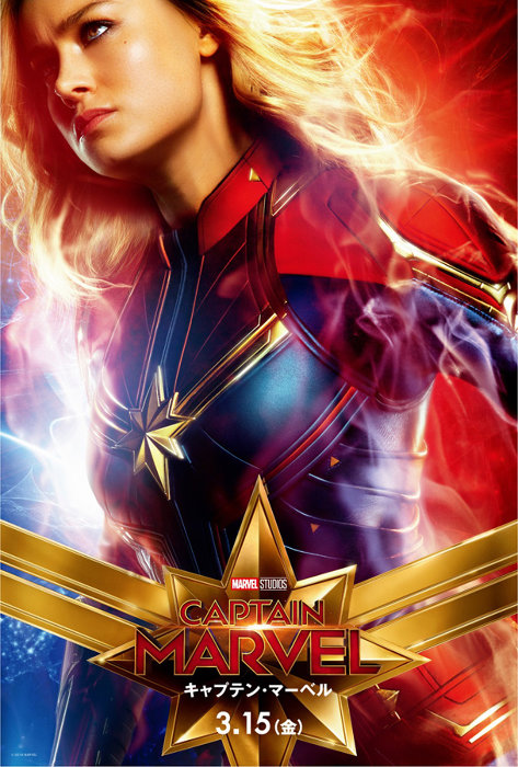 20190213-captainmarvel_full