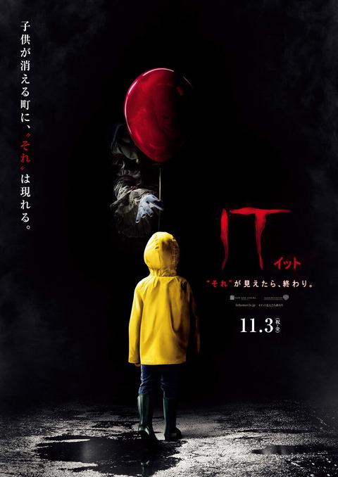 IT_poster_final_WEB_karui