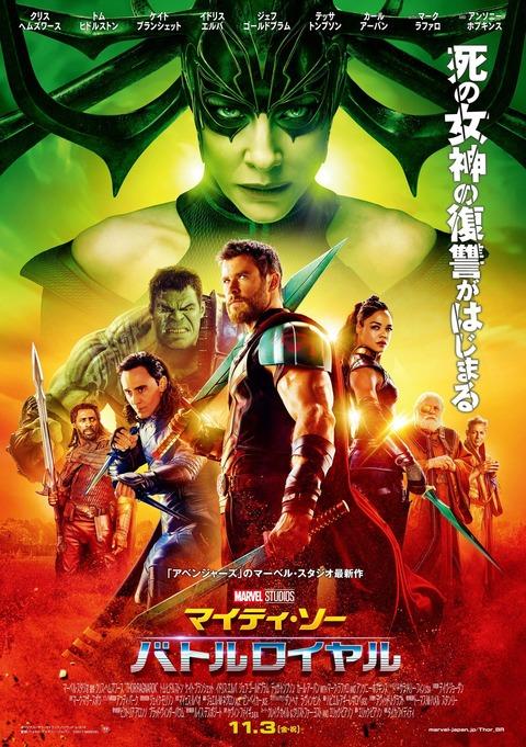 Thor-Ragnarok-Japan