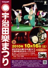 2010ポスター