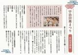 4月1日号(参加者募集)-s
