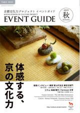 イベントガイド2019秋