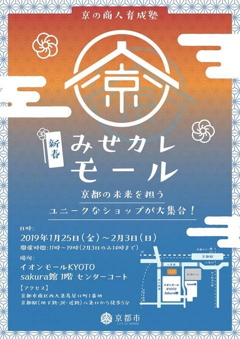 【1/25~2/3】みせカレモール@イオンモールKYOTOに出店します