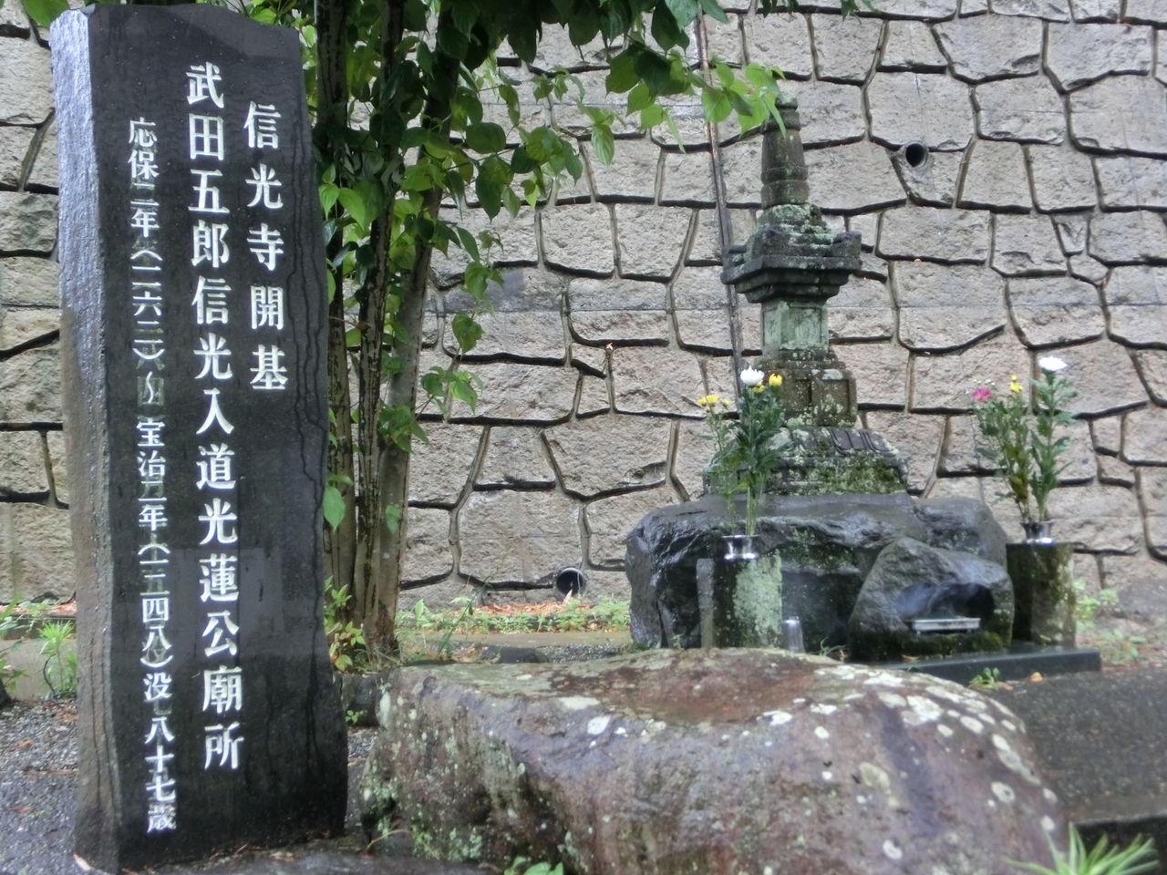 石和八幡宮ゆかりの 信光寺を訪...