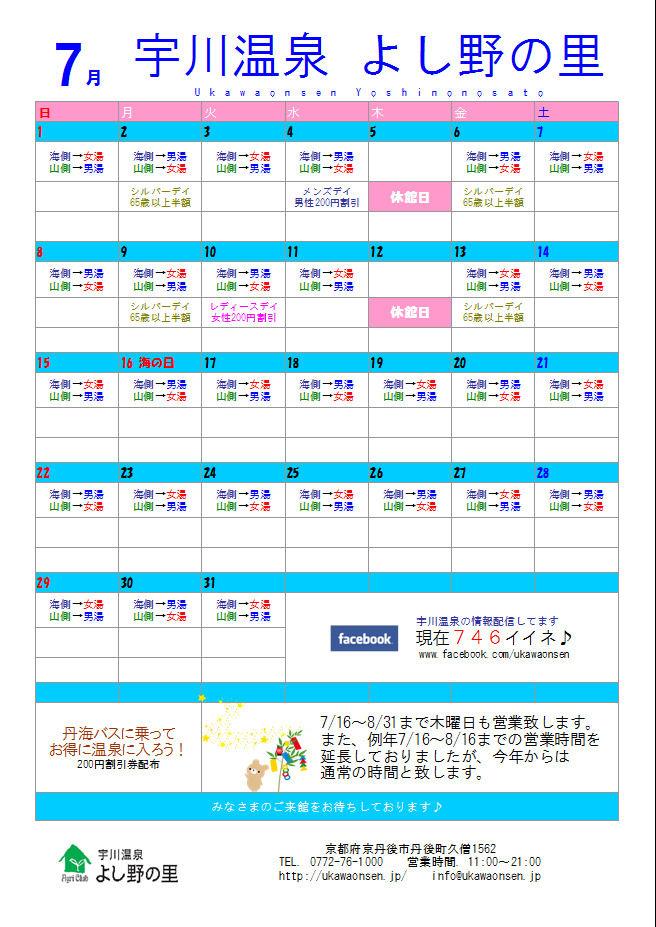 7月の温泉カレンダー