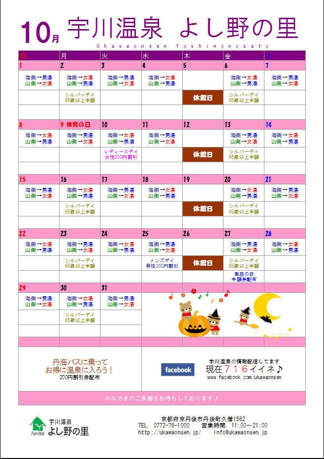 10月温泉カレンダー