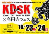 KDSK2
