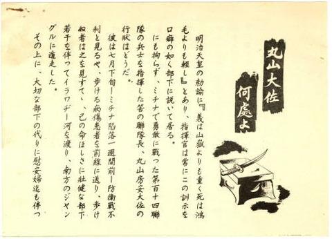 maruyama2175929