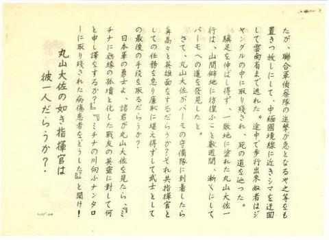 maruyama0707175928